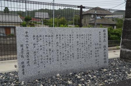 20150717新戸小学校02