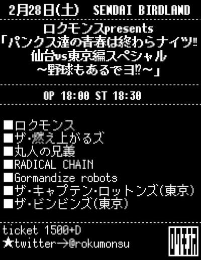 20150228_flyer