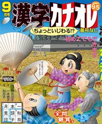 雑誌「漢字カナオレ 2015年9月号」表紙イラスト