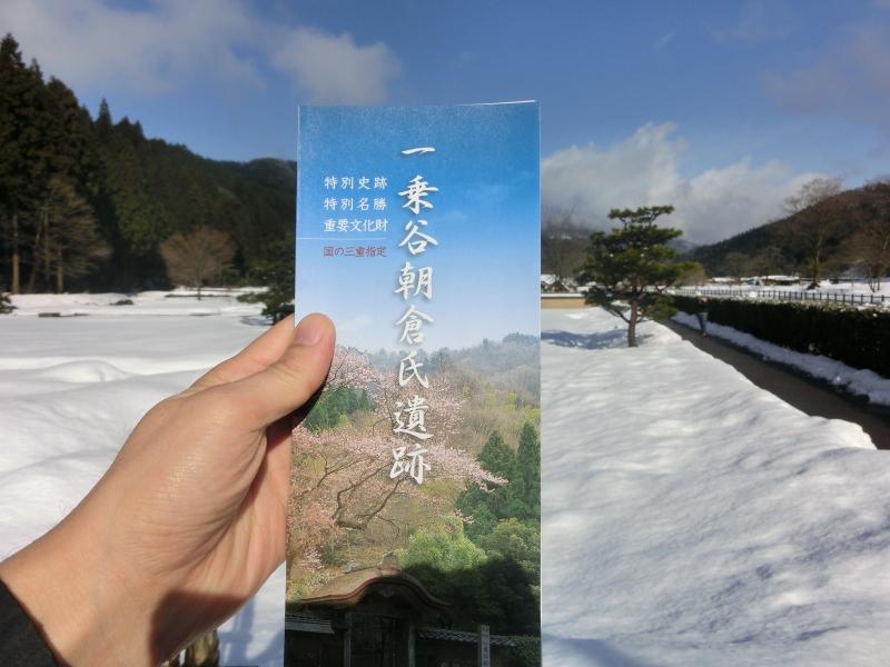 s-4朝倉氏遺跡