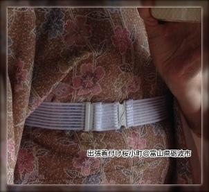 胸紐メッシュの腰ベルト使用
