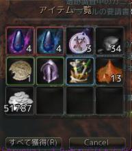 2015/8/18 2度目のフェリード討伐でのドロップ