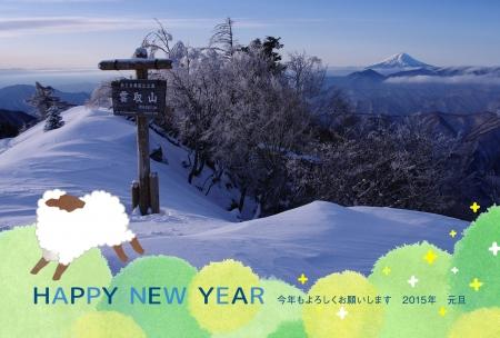 年賀状2015ネット用のコピー