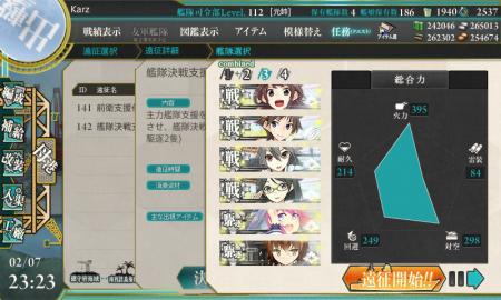 最後は艦隊決戦支援