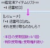 噂の杖←→弓バグ