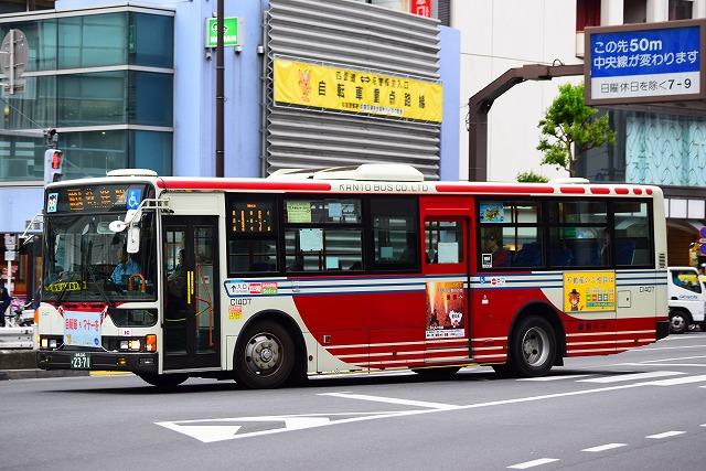 ... 関東バス 青梅 街道 営業所