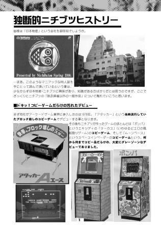 ニチブツ毒本・愛蔵完全版