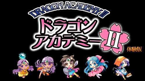 ドラゴンアカデミー2