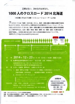 hokaido261223-1