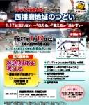hyougo270117-1