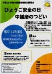 hyougo270125-1