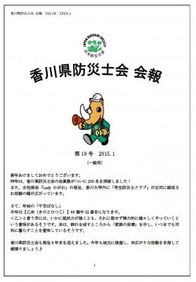 kagawa270127-1