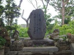 今帰仁城跡・志慶真乙樽(しげまうとぅだる)の歌碑