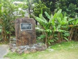 芭蕉布の碑