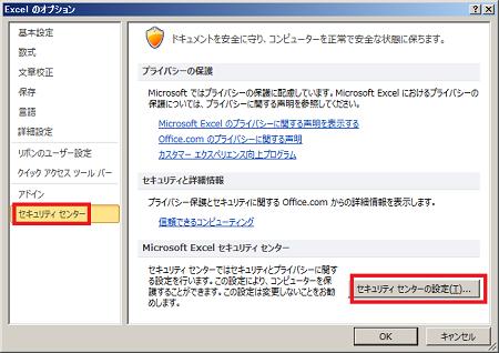 ExcelPasswordRemover02.png