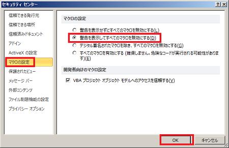 ExcelPasswordRemover04.png