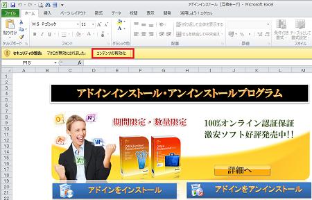 ExcelPasswordRemover06.png