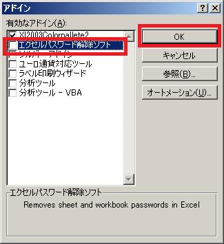 ExcelPasswordRemover16.png