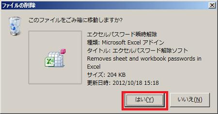 ExcelPasswordRemover17.png