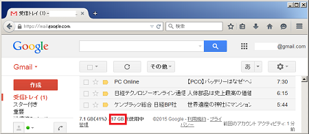 gmail17gb.png