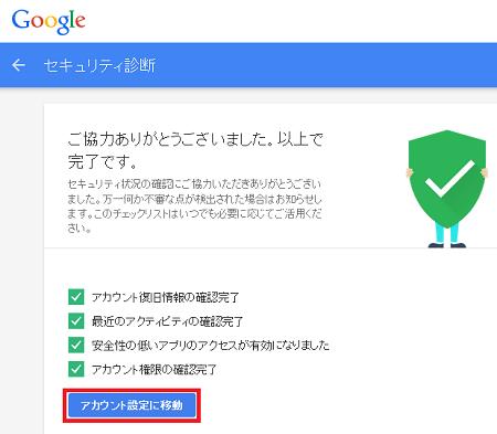googledriveseqcheck05.png