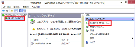 win2012backup02.png