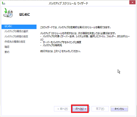 win2012backup03.png