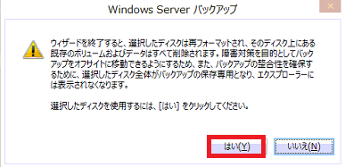 win2012backup13.png