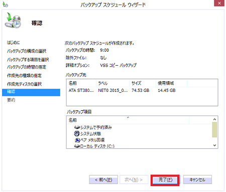 win2012backup14.png
