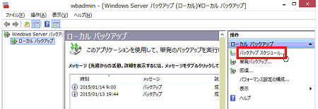 win2012backup16.png