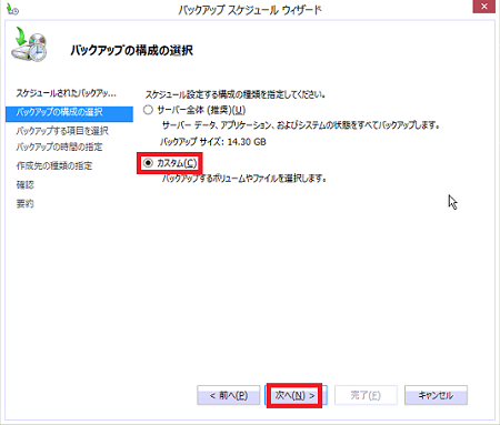 win2012backup18.png