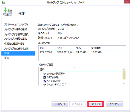win2012backup23.png