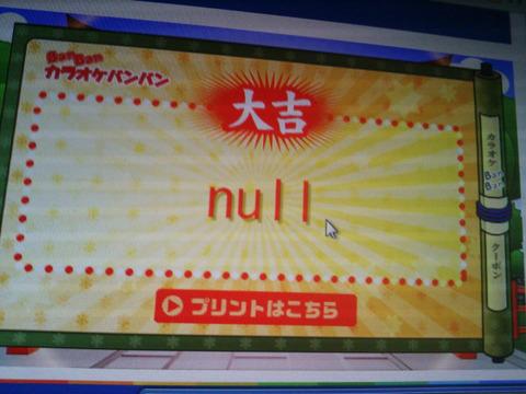 null-カラオケ