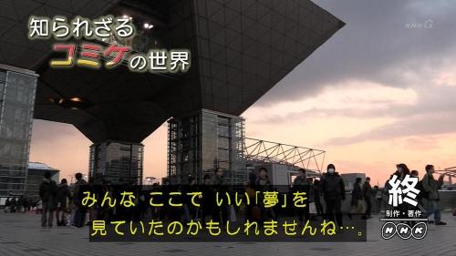 NHK知られざるコミケの世界
