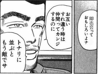 即売会っておもしろいよナ(湾岸ミッドナイト コラ)