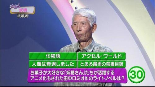 NHK連続クイズホールドオン
