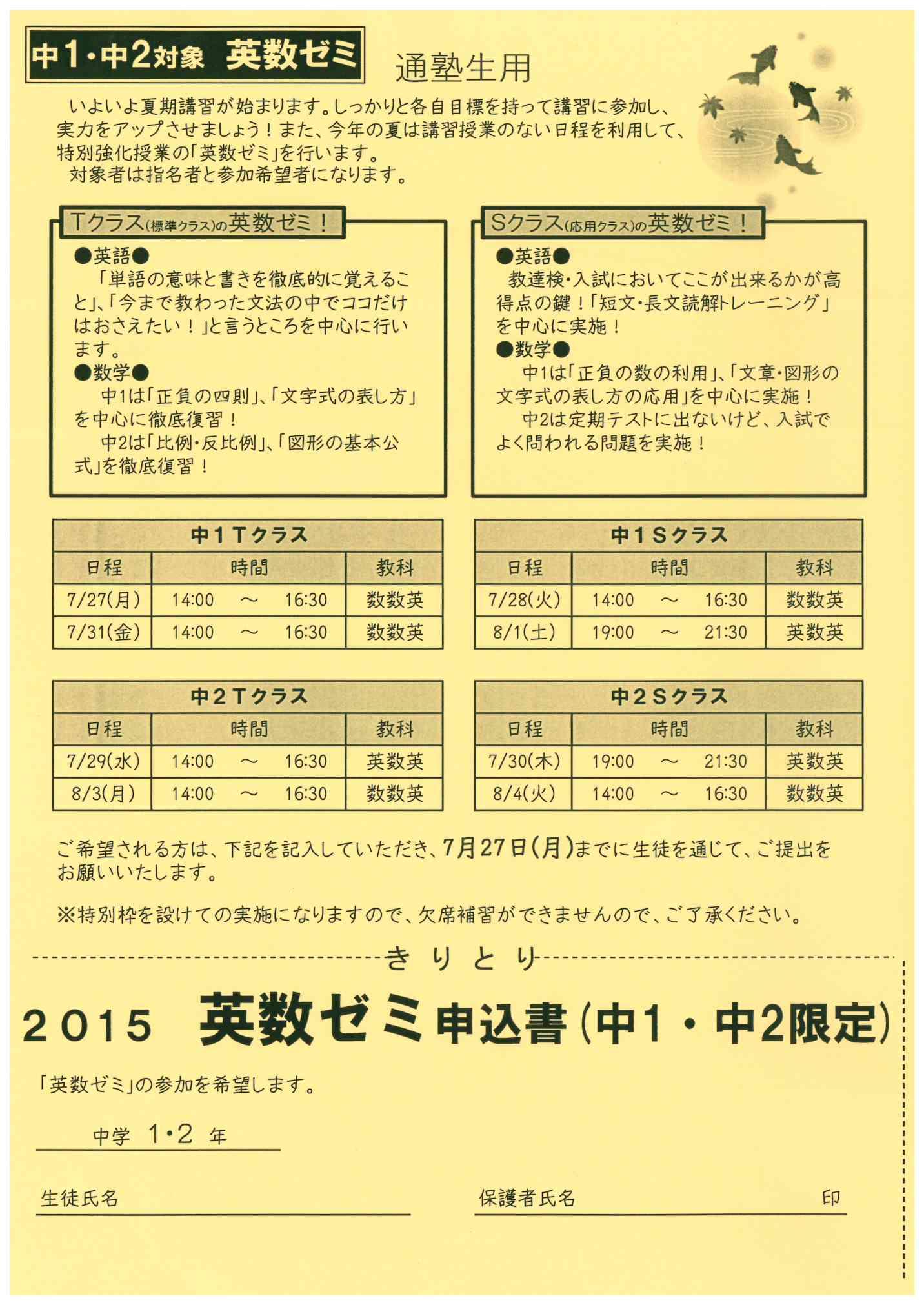 20150713 文理通信特別編 (6)
