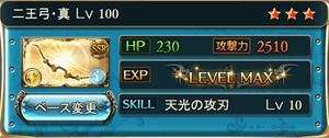 二王弓LV10