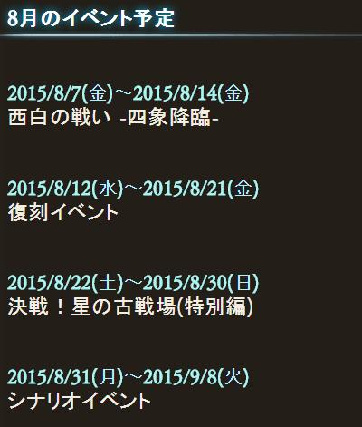 8月イベント予定