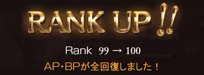 ランク100