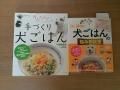 犬ご飯の本