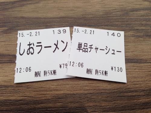 5K2-21食券