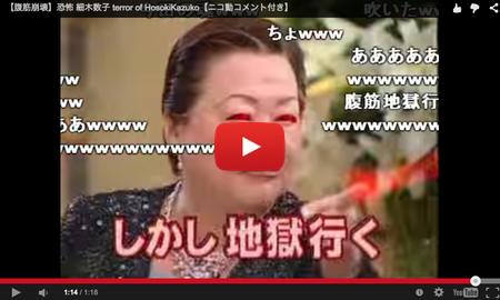 細木数子恐怖動画