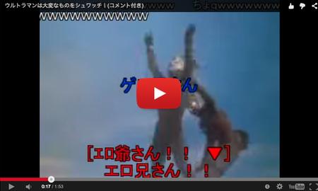 ウルトラマン爆笑動画