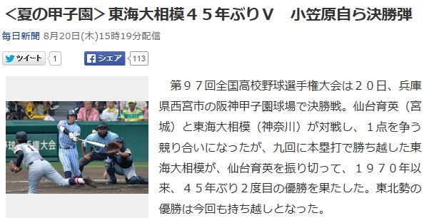 <夏の甲子園>東海大相模45年ぶりV 小笠原自ら決勝弾