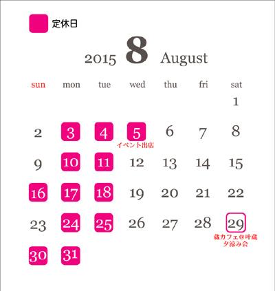 201508カレンダー