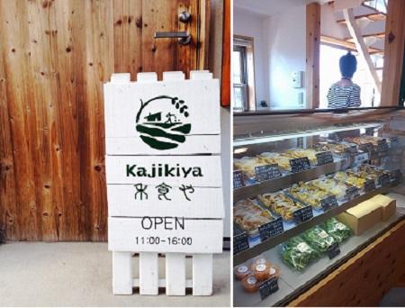 kajikiyablog1.jpg