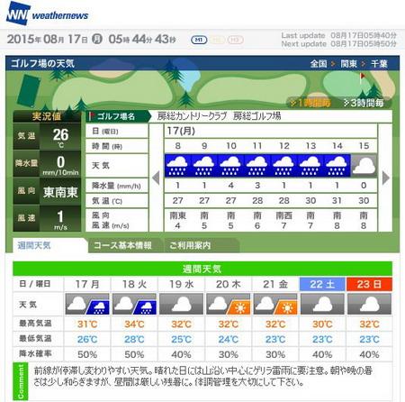 房総天気3