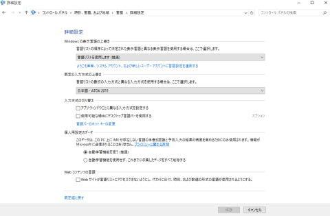 IME設定 ATOK 3