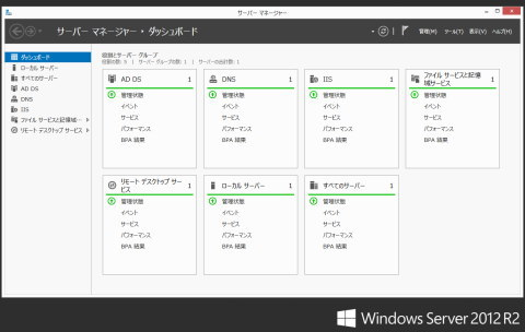 Windows Server 2012 R2画面